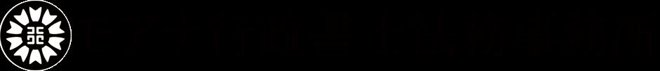 モアナ行政書士法務事務所
